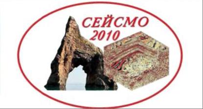 конференція по географії, Сейсмо-2010, Курортне