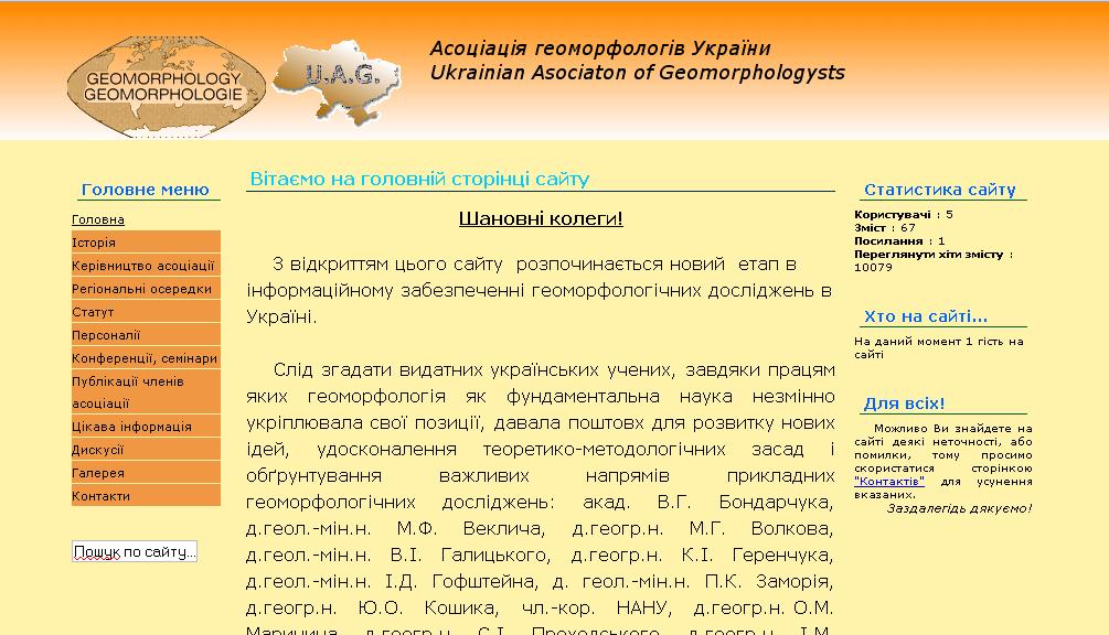 Асоціація геоморфологів України, сайт, геоморфологи
