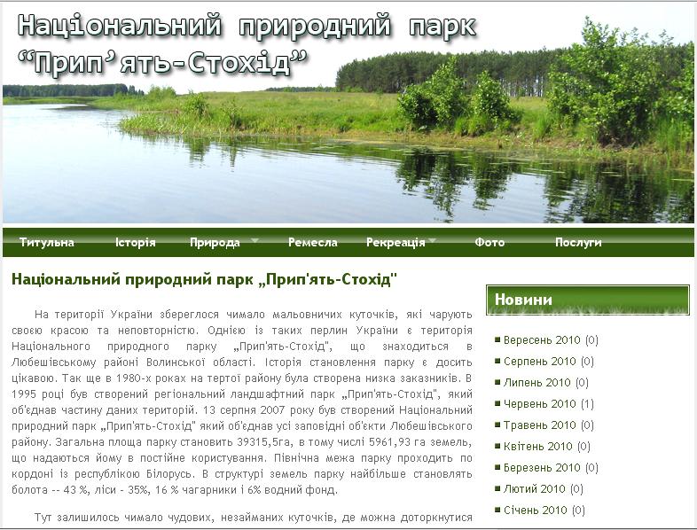 Прип'ять-Стохід, НПП, сайт