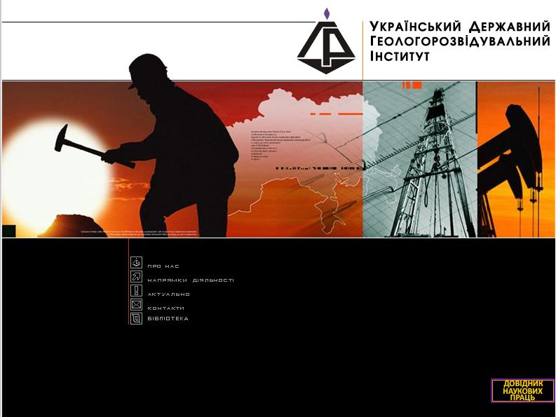 УкрДГРІ, сайт, Україна, науково-дослідна установа